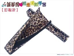 【誠都牌】U02-1 雙面式,後手把套,汽車安全帶護套,黃豹,咖啡豹紋