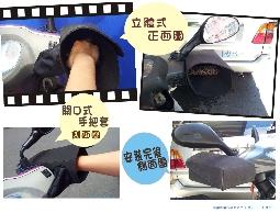 【誠都牌】U01-1開口式,立體,機車手把套,防曬,防雨,把手套