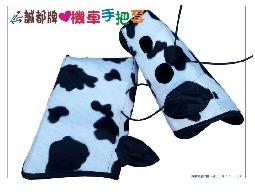【誠都牌】U03 乳牛,機車手把套,防風,防曬,通用型,握把套