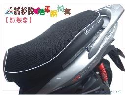 【誠都牌】AF-6 厚0.55cm/機車防熱坐墊/坐墊隔熱罩/高雄機車椅墊套/勁風 迅光