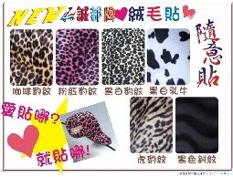 【誠都牌】D03 DIY,絨毛貼,豹紋.乳牛,適合:滑鼠,機車置物箱