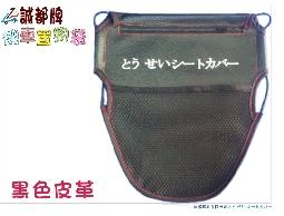 【誠都牌】B10-1,黑色皮革,大尺寸,機車置物袋,三層,網袋,機車收納袋,可放雨衣,口罩