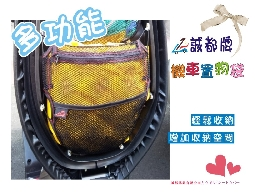【【誠都牌-HOT】BX-2 機車置物袋【收納專用.不分車款】3層.拉鍊.全網 .座墊/椅