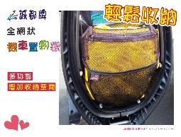 【誠都牌-Hit 超賣款 】BX-2.全網拉袋(通用款).收納 袋 3層.全網 機車椅墊袋