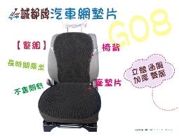 【誠都牌】G08-1-整組下標區-汽車防熱墊/隔熱/透氣/通風墊/汽車網座墊 椅套組