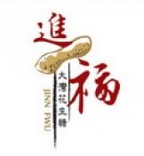 進福大灣花生糖-赤崁店