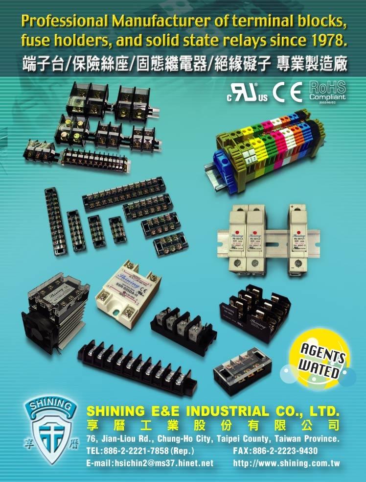 享曆工業專業生產製造各式端子台