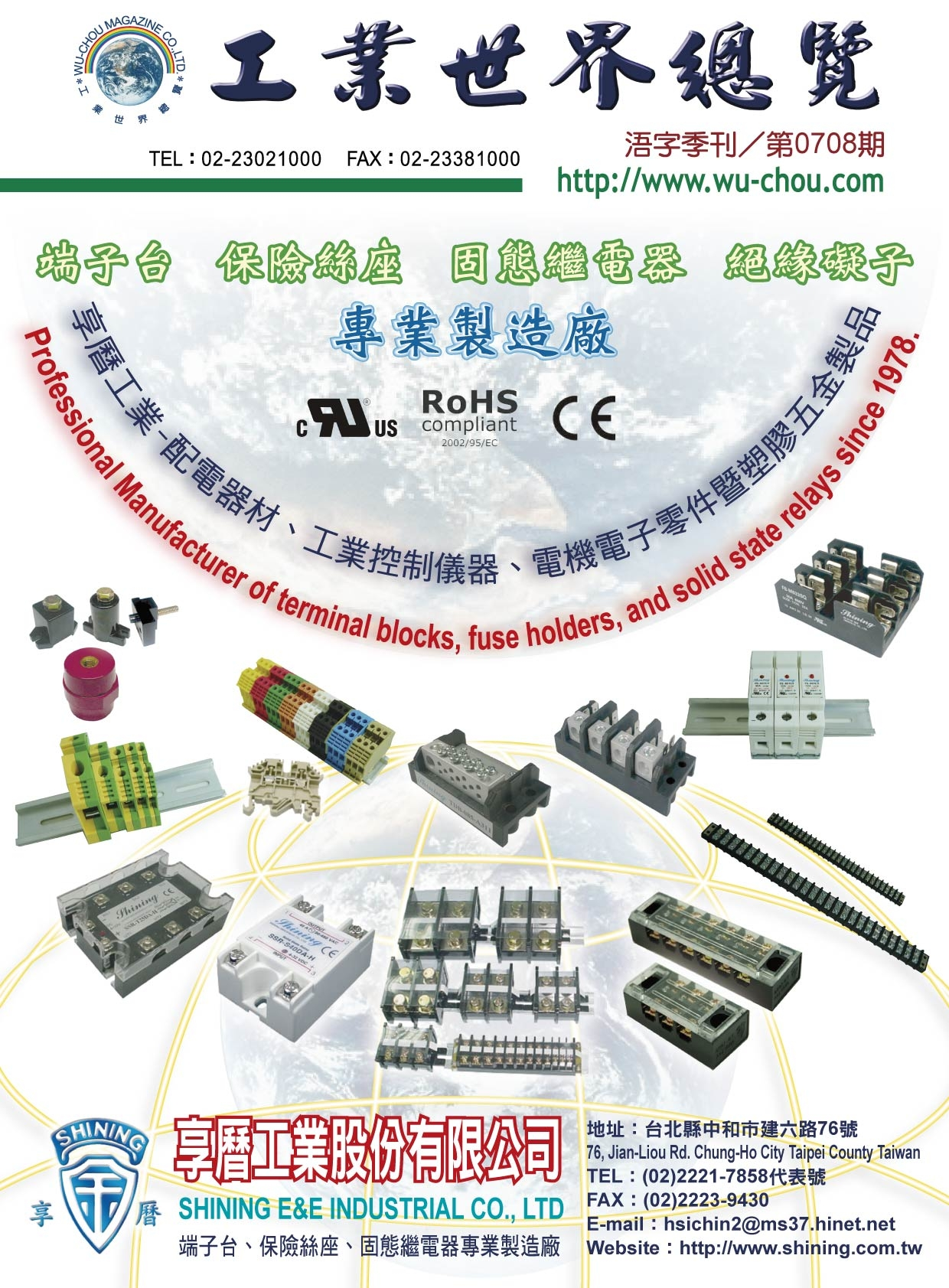 享曆工業專業生產製造各式固態繼電器