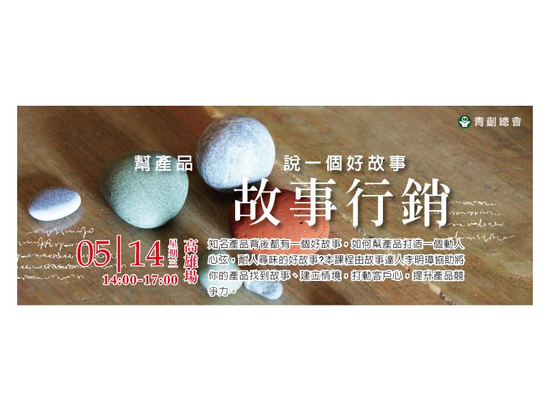 【高雄班】故事行銷-幫產品說一個好故事  2014-05-14(三)14:00~17:00