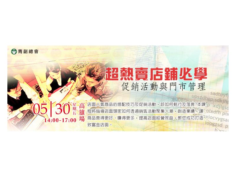 103-5-30[高雄場]超熱賣店鋪必學:促銷活動與門市管理(5/23前繳費另有折扣)