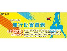 [台中場]時尚韓國!流行批貨實務 2014-05-25