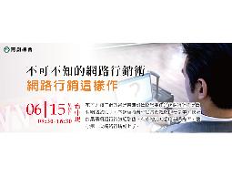 【台中班】網路行銷這樣作!不可不知的網路行銷術 2014-06-15