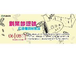 103-06-08 [台中] 創業夢想號─打造賺錢餐飲店 (6/1前完成報名繳費有打折哦)