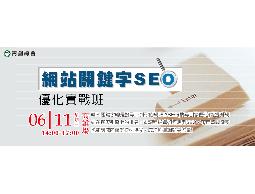 103-6-11[高雄] 網站關鍵字SEO優化實戰班(6/4前報名繳費另有優惠)