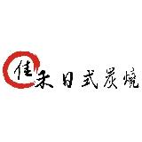 佳禾日式炭燒
