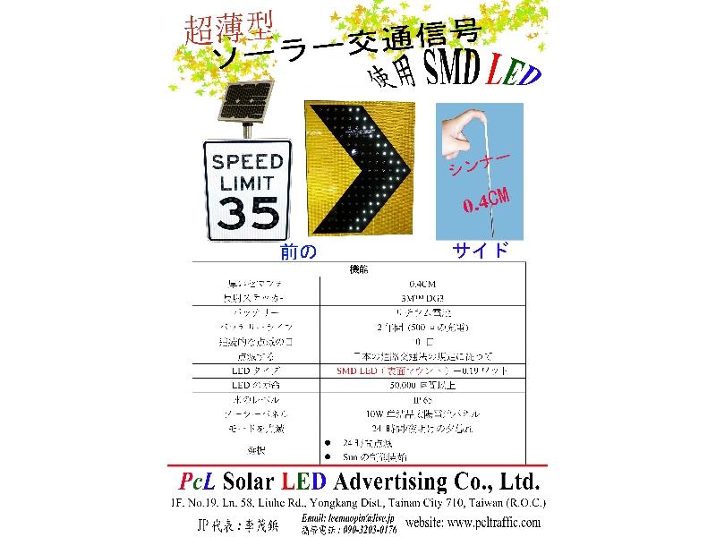 太陽能LED交通號誌牌