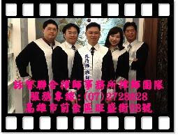 高雄律師張清雄法律預約諮詢專線2728828-增訂並修正貿易法條文