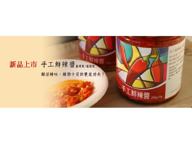 手工鮮辣醬_進階版