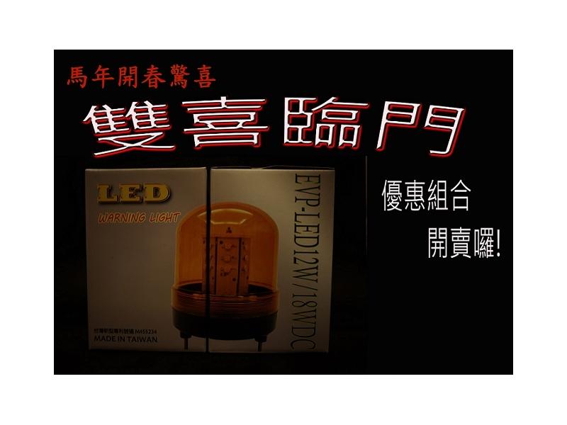 EVP-LED18WDCX雙喜臨門--平均NT$850/pcs
