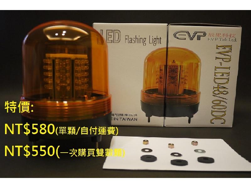 LED旋轉警示燈EVP-LED60DCY