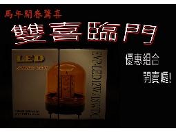 EVP-LED12WDCX雙喜臨門--平均NT$700/pcs