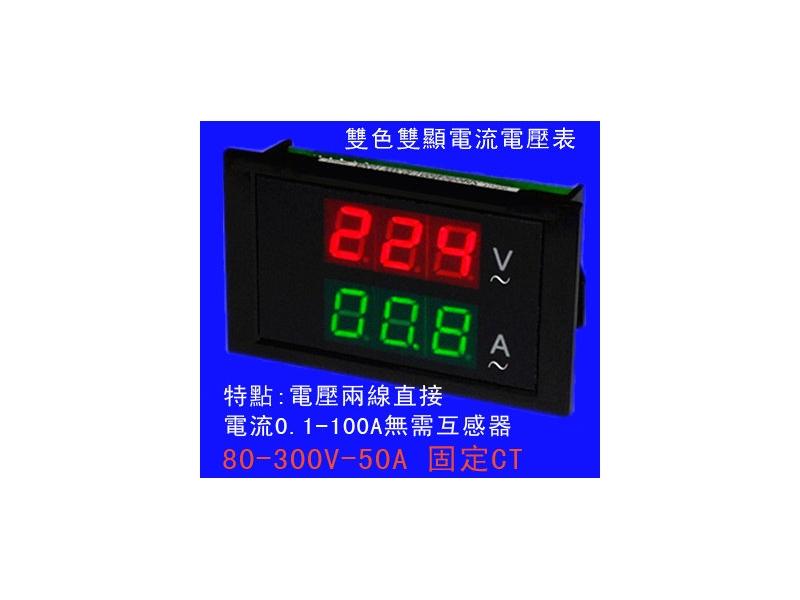 雙顯DL85-2041-2042數顯交流電壓表 電流錶頭 數位電流錶 電壓表