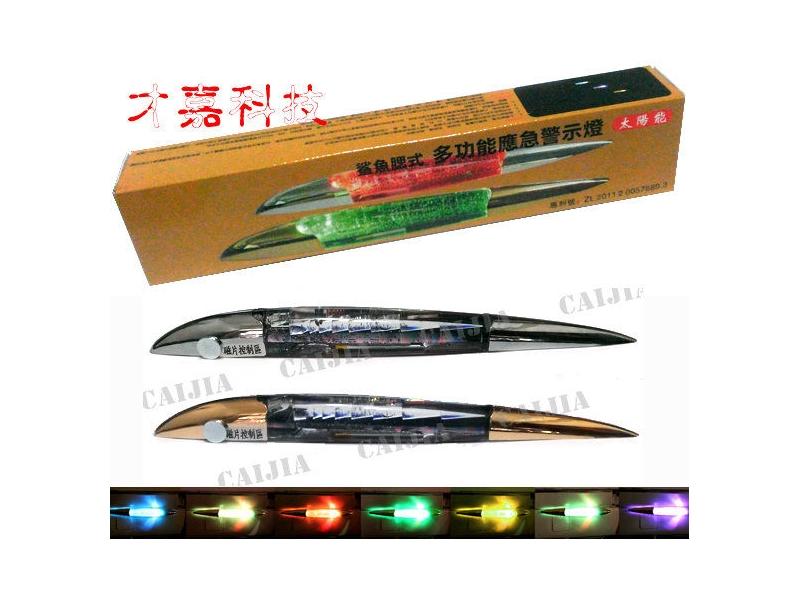 2013*5月出品 鯊魚鰓式汽機車太陽能防水多功能七彩LED炫彩警示燈 2支/盒