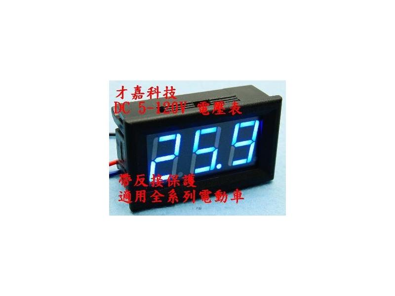 兩線式 DC5-120V 直流 數位電壓表 數字電壓表頭電動車錶頭反接保護