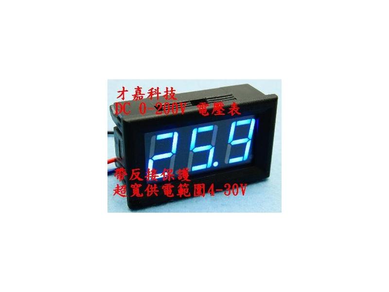 三線DC0-200V直流數位電壓表 數字電壓表頭 反接保護