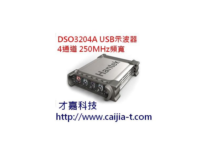 HANTEK新品DSO3204A示波器 四通道 1GSA/Sh採樣 250M頻寬