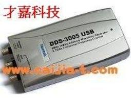 【才嘉科技】 DDS-3005 PC USB Base 虛擬信號產生器(HANTEK原廠台