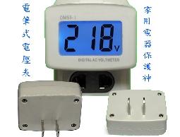 插頭式DM55-1液晶數位交流數顯電壓表 即插即用型AC110V 220V電壓表