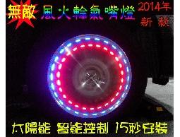 太陽能風火輪氣嘴燈 爆閃燈 警示燈 輪胎燈 旋轉燈 LED燈 七彩