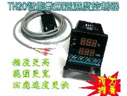 TH20高精度溫濕度控制器~孵化,大棚,養殖,烤房,配電箱櫃,糧庫倉庫,機房等,
