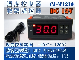 供電DC12V~CJ-W1210 電子數顯智能溫控器溫控儀冷暖切換恒溫溫度控制器