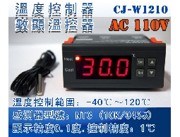供電AC110V~CJ-W1210 電子數顯智能溫控器溫控儀冷暖切換溫度控制器