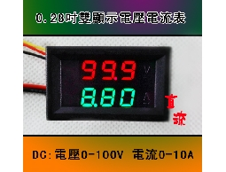 DC0-100V/10A LED直流雙顯數位電流電壓表 雙顯示數位表頭