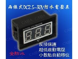 V40D全防水/兩線DC2.5-30V數位數顯電壓表頭/反接保護(紅藍綠色)