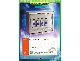 自助洗車控制箱-4組投幣