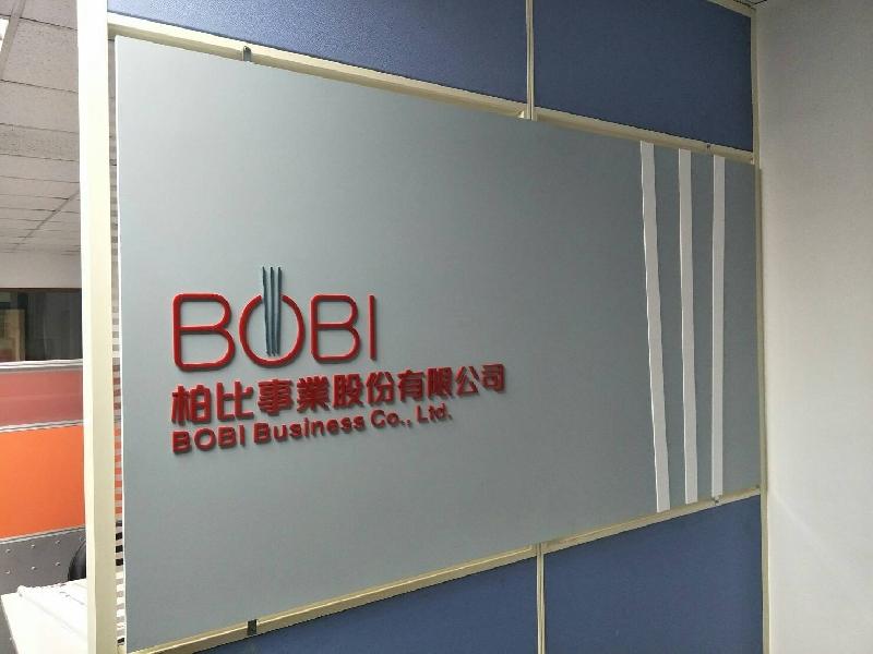 柏比事業股份有限公司