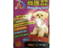 寵物狗飼料2KG夾鍊袋裝