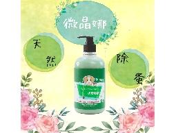 徵求微晶娜系列產品六星級寵物抗菌除蚤洗毛精經銷商(MIT台灣製造)或批發商及各縣市代理商