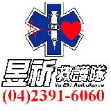 昱祈救護車事業有限公司 台中總公司