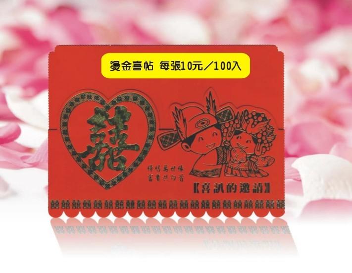 燙金喜帖-每張10元,贈心型貼紙。