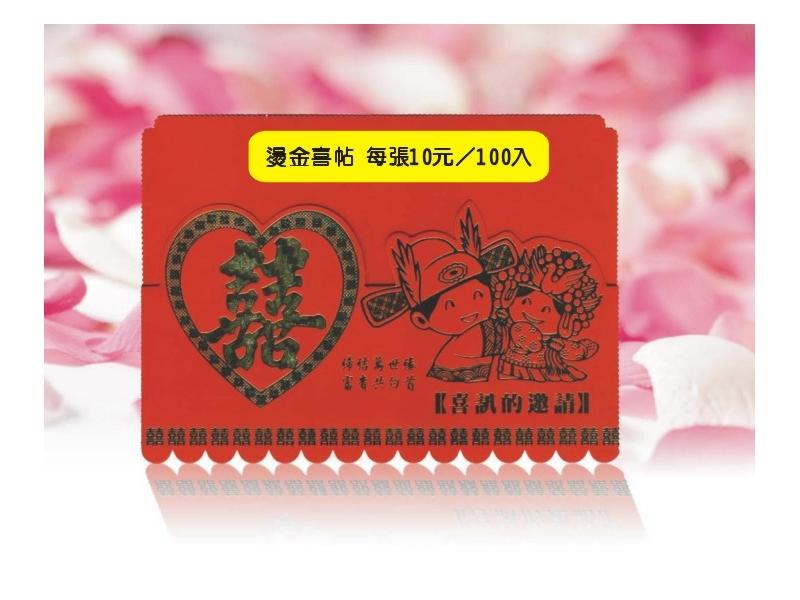 燙金喜帖-每張十元-贈心型貼紙