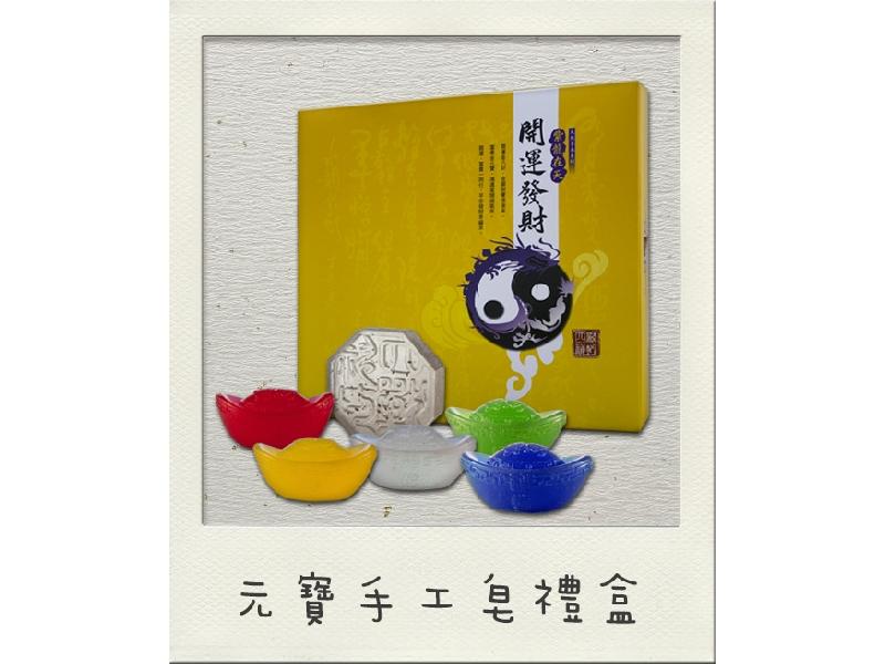 五行琉璃元寶手工皂禮盒,開運招財年節禮盒伴手禮紀念品手作文創,MIT台灣製,外國人最愛