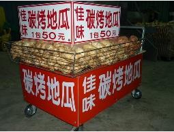 想購買或承租碳烤地瓜爐具!!請看這裡!!!(2萬元以下輕鬆創業!!碳烤地瓜爐具出租&出售)