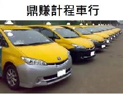 鼎賺計程車 TOYOTA系列 通通有