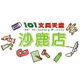 101文具天堂沙鹿店