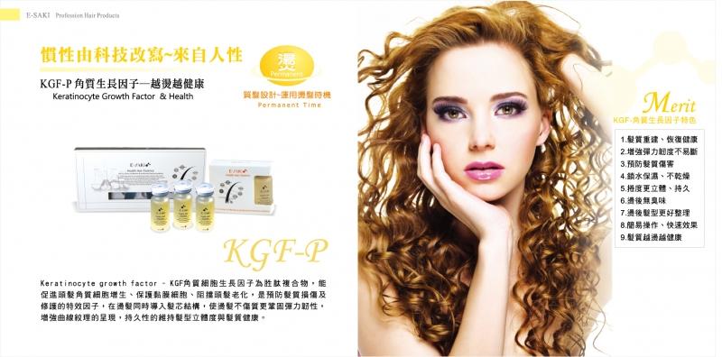 E-SAKI 產品 KGF